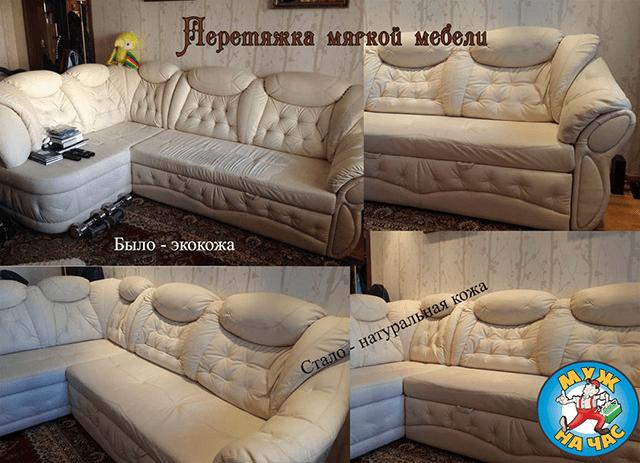 Перетяжка дивана натуральной кожей