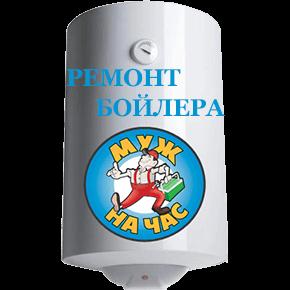 muj-na-chas_com_ua_remont_boilera_odessa_front_3