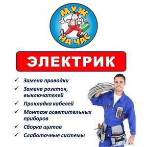 Услуги электрика Одесса
