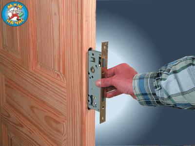 Замена и установка дверных замков