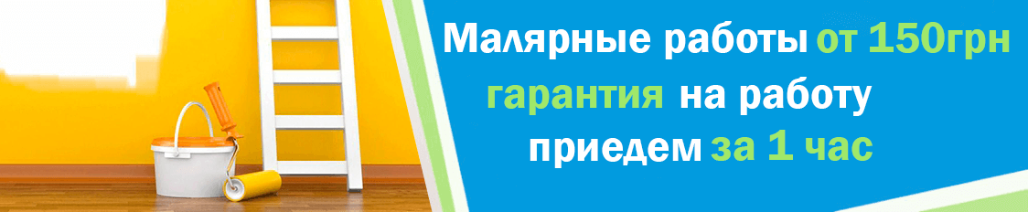 малярные работы Одесса
