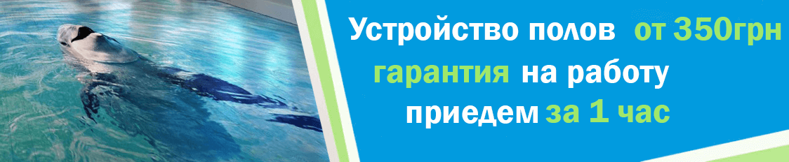 Устройство полов в Одессе